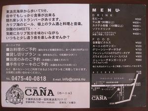 cana2.JPG