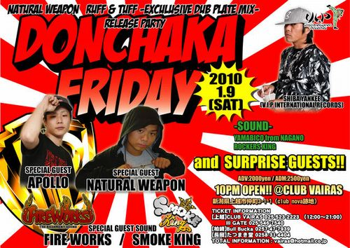 DONCHAKA FRIDAY2010.01.09