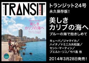 transit24.jpg